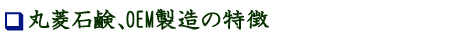 丸菱石鹸、OEM製造の特徴