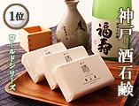 1位 神戸 酒の石鹸